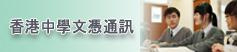 香港中学文凭通讯