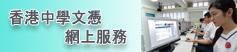 香港中学文凭网上服务