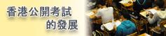 香港公开考试的发展