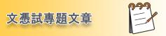 香港中学文凭专题文章