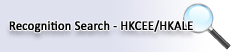 HKCEE/HKALE Recognition Search for Overseas Universities