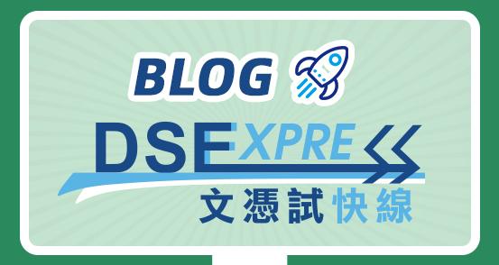 HKDSE Blog