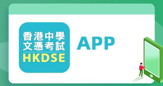 HKDSE App