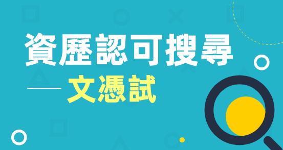 香港中学文凭海外大学资历认可搜寻