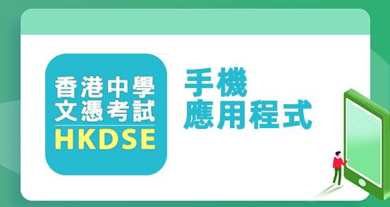 2020 HKDSE App