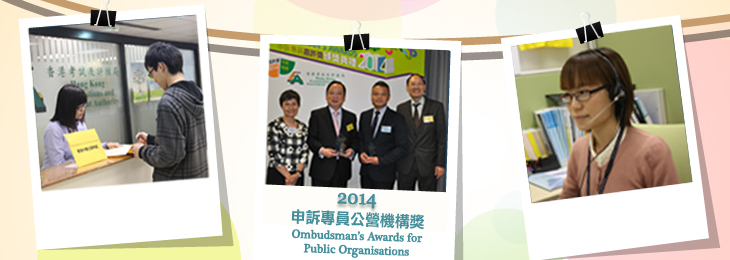 HKEAA receives The Ombudsman's Awards 2014