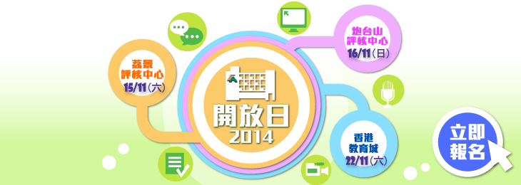 2014 HKEAA Open Days & Information Seminars