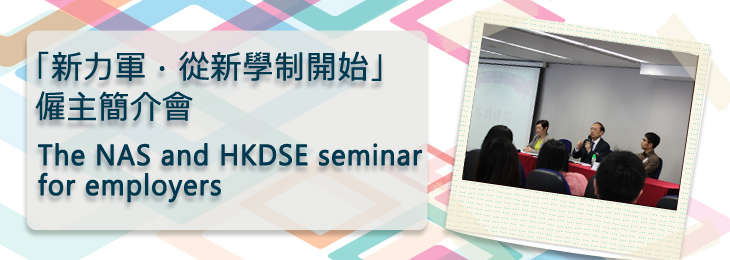 The NAS and HKDSE Seminar for Employers