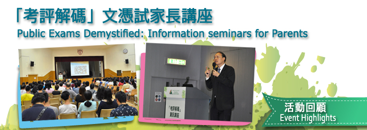 Public Examinations Demystified: Information seminars for Parents