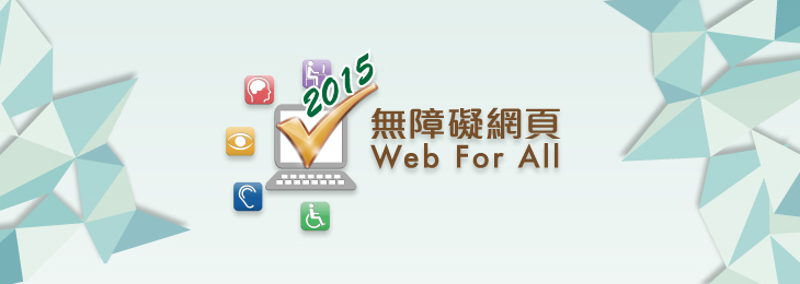 HKEAA website wins Gold Award in Web Accessibility for the second time