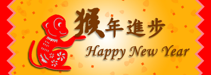 We wish you all the best in the Year of the Monkey and every success in your studies.