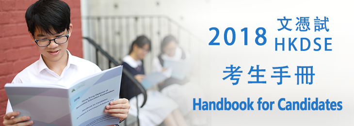 2018香港中学文凭考试《考生手册》