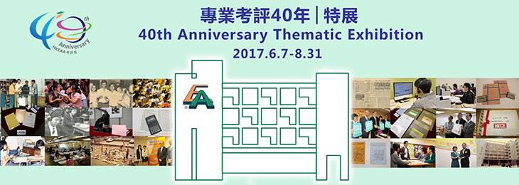 The 40th Anniversary Thematic Exhibition