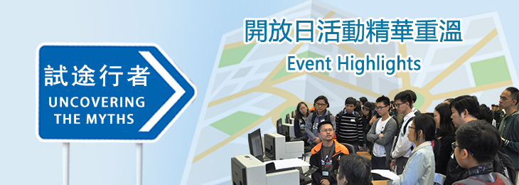 HKEAA Open Day and seminars event highlights