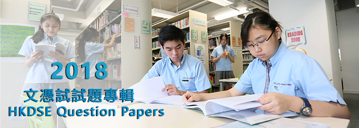 Newly published - 2018 HKDSE Question Papers