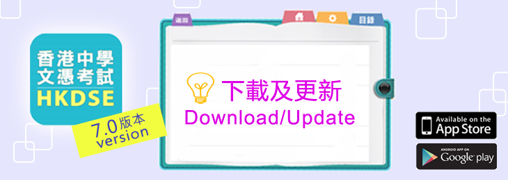 Latest version: HKDSE App