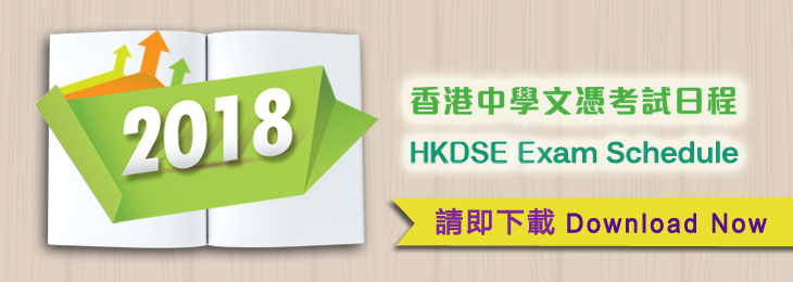 2018 HKDSE Exam Schedule