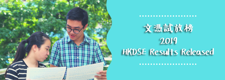 Release of results of the 2019 HKDSE