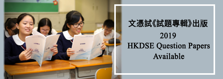 Newly published - 2019 HKDSE Question Papers