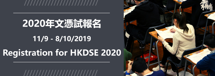 Registration for 2020 HKDSE