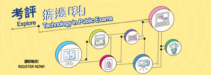 Explore Technology in Public Exams: Open Day and Seminars