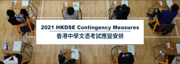 2021 HKDSE Contingency Measures