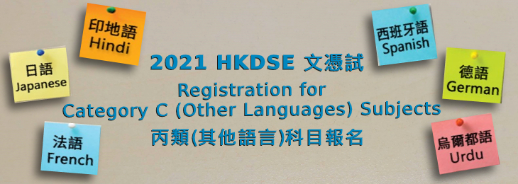Registration for 2021 HKDSE Category C Subjects