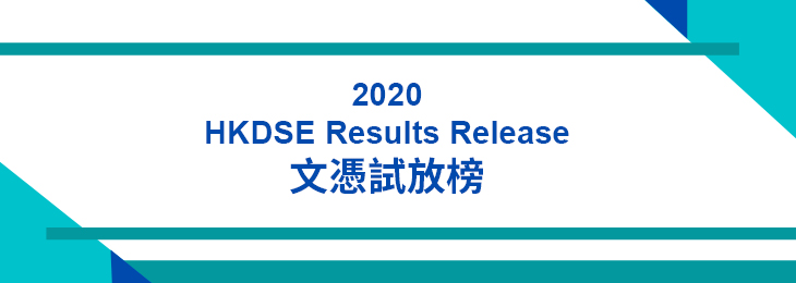 Release of results of the 2020 HKDSE