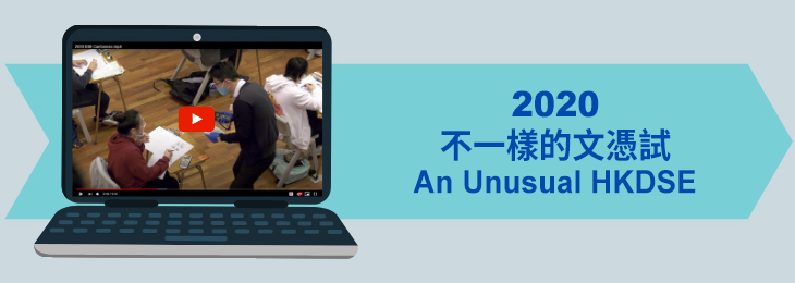 Video: 2020 An Unusual HKDSE