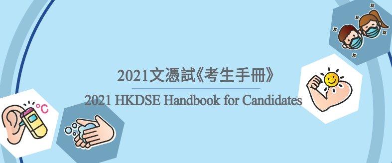 2021香港中学文凭考试《考生手册》