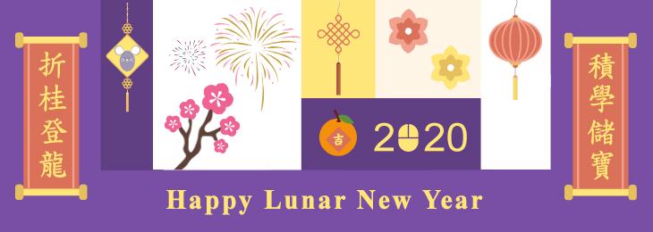 谨祝 新年进步 平安吉祥!