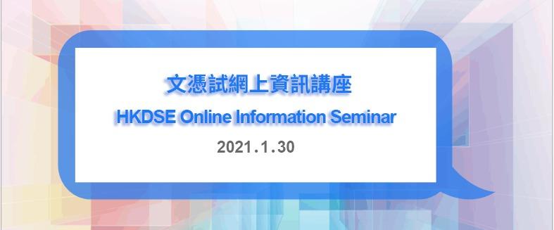 2021文凭试网上资讯讲座