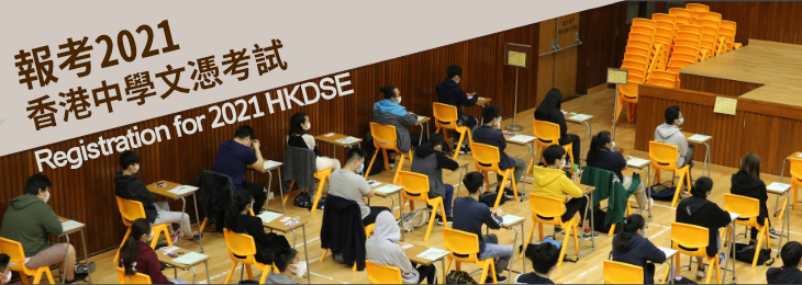 Registration for 2021 HKDSE