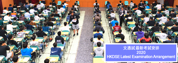 2020 HKDSE – Latest Examination Arrangement