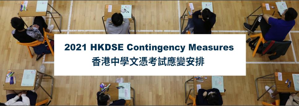 2021年香港中学文凭考试应变安排