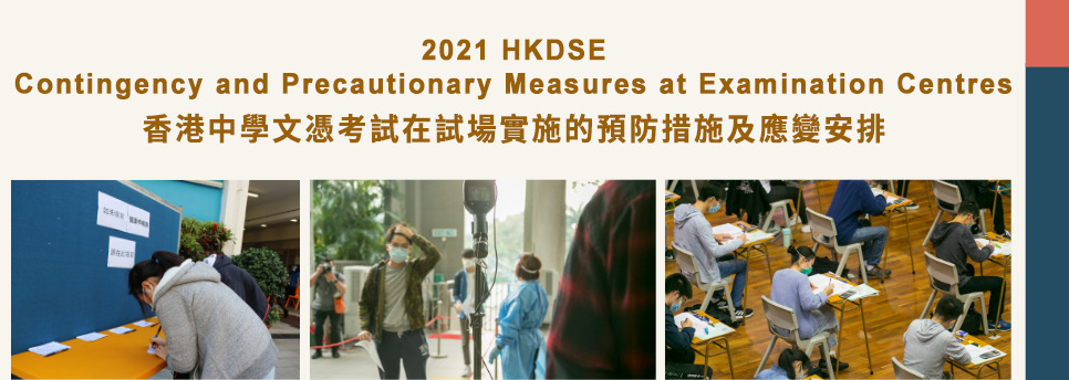2021 HKDSE Contingency and Precautionary Measures