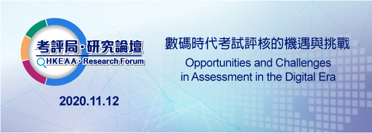 Research Forum on Opportunities and Challenges in Assessment in the Digital Era