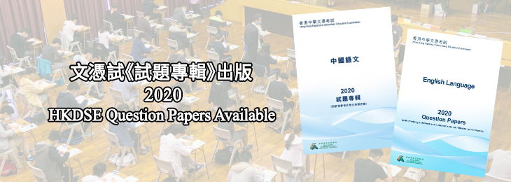 2020 HKDSE Question Papers