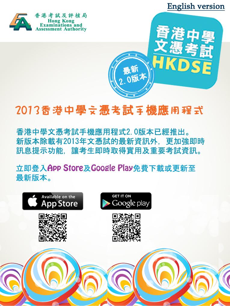 2013香港中學文憑考試手機應用程式