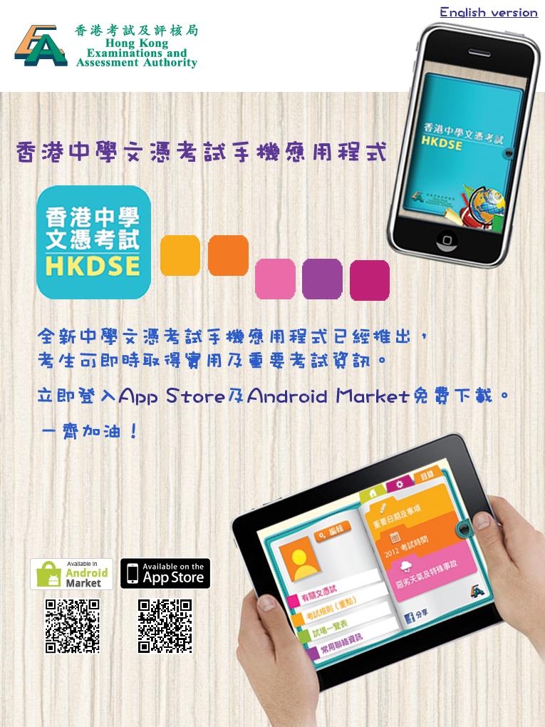 香港中學文憑考試手機應用程式