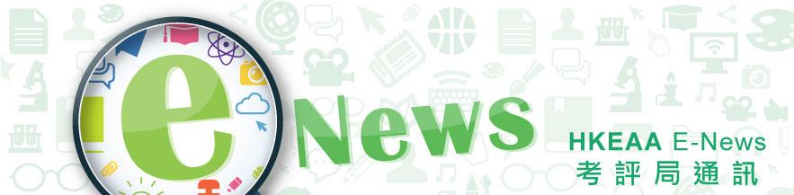 HKEAA E-News
