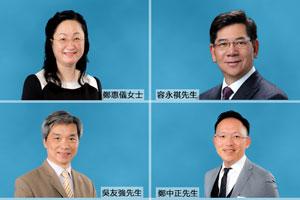 新任考评局主席容永祺先生