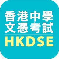 HKDSE Apps